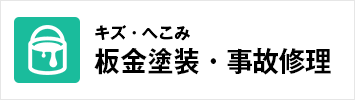 キズ・ヘコミ・事故修理・板金塗装