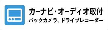 カーナビ・オーディオ取付・バックカメラ・ドライブレコーダー